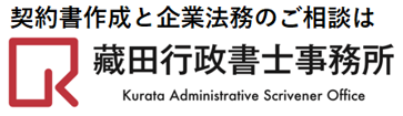 藏田行政書士事務所